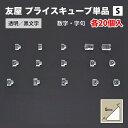 ニュープライスキューブ 単品 S 透明/黒文字 5mm | 値札 価格 プライス 高級 ブランド ブロック タグ 店舗 業務用 パ…