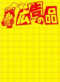 黄ポスター 大 広告の品 11-1788 | 色 カラー ポスター ポップ 店舗 スーパー セール お買い得 お買い得sale セール対象 商品 雑貨 メニュー 在庫 在庫一掃 イベント 販促品 レジ 会計 オフ 割引 割引セール 値引 プライス プライスオフ POP 紙 開店 手作り ササガワ 黄色