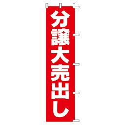 店鋪用品上升1061029分售大賤賣縱向1800mm×旁邊450mm 1張裝40-7224鷹印花產品SASAGAWA