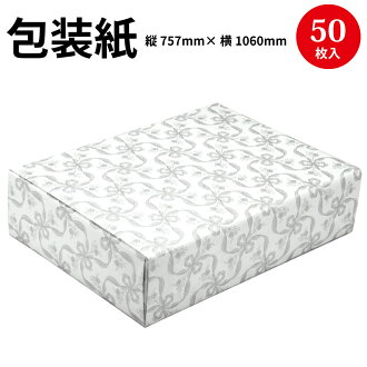 Wrapping paper (floor Ribbon) (A1-size)