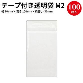 테이프 투명봉투 M2 70×100
