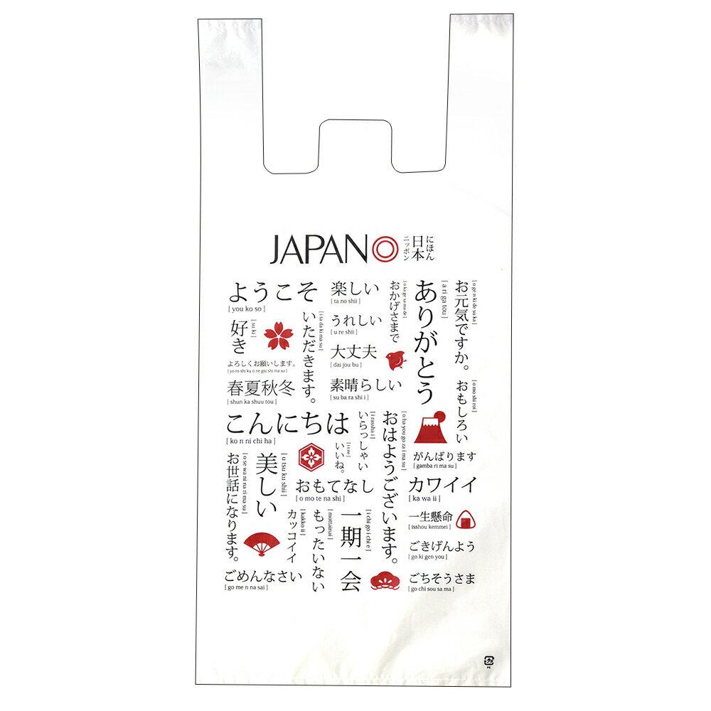 レジバッグ ジャパン 大 50-5749   レジ袋 スーパー ドラッグストア ビニール袋 日本語 観光 来日 お土産 インバウンド 買い物 外国人 梱包 旅行 業務用 大量