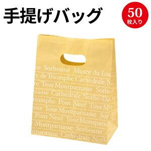 イーグリップ フランセ 50-3602 | バッグ bag 紙バッグ 紙袋 手提げ袋 マチあり プレゼント ギフト 包装 梱包 誕生日 ギフト シンプル かわいい おしゃれ アクセサリー 小物 レジ 袋 雑貨 店舗