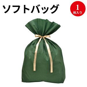 ソフトバッグ 緑 超BIG 1枚 50-3952 | バッグ bag プレゼント ギフト 包装 梱包 誕生日 シンプル かわいい おしゃれ アクセサリー 小物 レジ 袋 雑貨 店舗 ラッピング ペーパーバッグ 包装資材 荷物