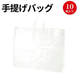 手提げバッグ 10枚 白無地 超特大横長 50-6700 | バッグ bag 紙バッグ 紙袋 手提げ袋 マチあり プレゼント ギフト 包装 梱包 誕生日 ギフト シンプル かわいい おしゃれ アクセサリー 小物 レジ 袋