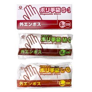 ポリ手袋(外エンボスタイプ)