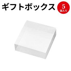 ギフトボックス クリアボックス(かぶせ式) CL−9A 5個入 42-427 | ラッピング ラッピング用品 包装 箱 ボックス ギフト ギフトラッピング 梱包 透明 簡単 組立 組み立て 贈り物 お礼 シンプル 大人 プレゼント 女性 プレゼント包装 プレゼントボックス シモジマ