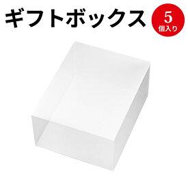 ギフトボックス クリアボックス(かぶせ式) C−19 5個入 42-429 | ラッピング ラッピング用品 包装 箱 ボックス ギフト ギフトラッピング 梱包 透明 簡単 組立 組み立て 贈り物 お礼 シンプル 大人 プレゼント 女性 プレゼント包装 プレゼントボックス シモジマ