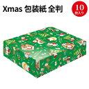 包装紙10枚ロール スイーツサンタ緑 全判 49-4540 | ラッピング用品 ラッピングペーパー かわいい シート 紙 ギフト …
