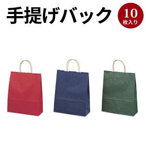 手提げバッグ 10枚 小 | バッグ bag 紙バッグ 紙袋 手提げ袋 マチあり プレゼント ギフト 包装 梱包 誕生日 ギフト シンプル かわいい おしゃれ アクセサリー 小物 レジ 袋 雑貨 店舗 ラッピング