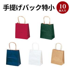 手提げバッグ 10P 特小 | テイクアウト 持ち帰り バッグ bag 紙バッグ 紙袋 小 小さいサイズ マチ付き 手提げ袋 マチあり プレゼント ギフト 包装 梱包 誕生日 ギフト シンプル かわいい おし