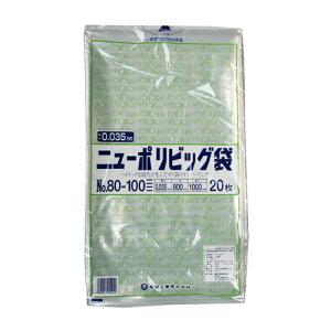 ニューポリビッグ袋 80-100 20枚 42-613 | ニューポリ袋 ポリ袋 ビニール袋 ラッピング 包装 透明 透明袋 ギフト 消耗品 業務用 副資材 梱包 フリマ フリーマケット 販促品