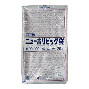 ニューポリビッグ袋 90-100 20枚 42-614 | ニューポリ袋 ポリ袋 ビニール袋 ラッピング 包装 透明 透明袋 ギフト 消耗品 業務用 副資材 梱包 フリマ フリーマケット 販促品