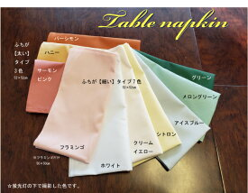 【在庫処分品】テーブルナフキン