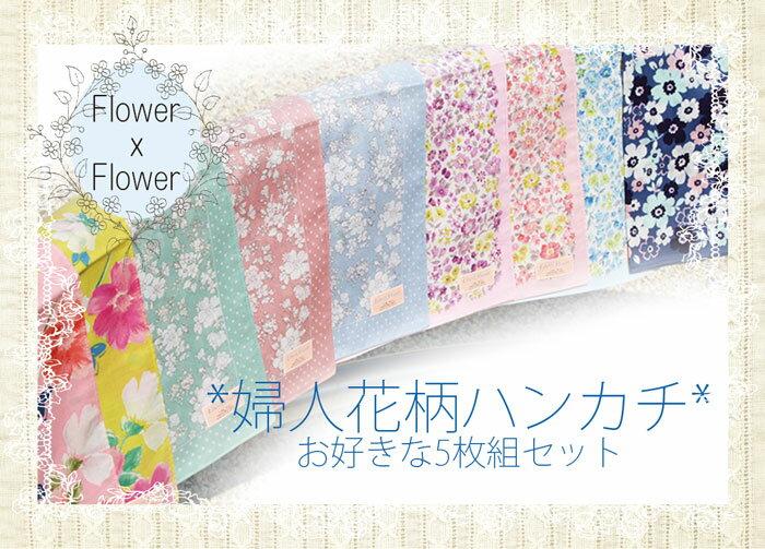 日本製 選べる!*花柄2014*デザインハンカチ5枚セット/婦人ハンカチ【楽ギフ_包装選択】