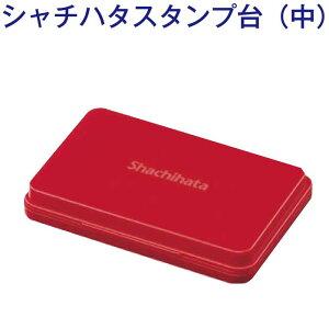 スタンプ台 シヤチハタ 中形 HGN-2 赤