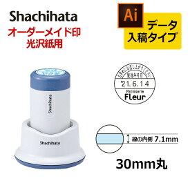 【シヤチハタ】データーネーム光沢紙用30号 (印面サイズ30mm)スタンド式 データ入稿(Bタイプ)