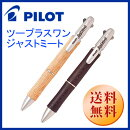 【PILOT】ツープラスワンジャストミート【0.7mm2色+0.5シャーペン】アオダモ材を使用した多機能筆記具