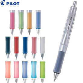 【PILOT】ドクターグリップ Gスペック 選べるカラー【0.5mmシャーペン】疲れ知らずのペンに最新式のフレフレメカ搭載!