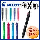 【PILOT】消せる3色ボールペンフリクションボール3選べるカラー【0.2mm&0.25mm】