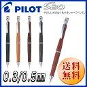 【PILOT】木製シャープペン S20 多彩なペン先サイズ【パイロット】