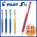 【PILOT】低重心シャープペン 多彩なペン先サイズ エスファイブ【S5】