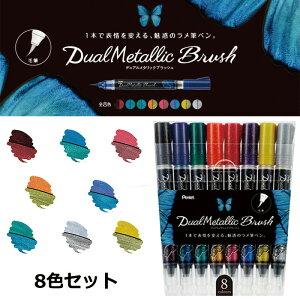 ぺんてる デュアルメタリックブラッシュ 8色セット ラメ筆ペン カラー筆ペン GFH-D8ST