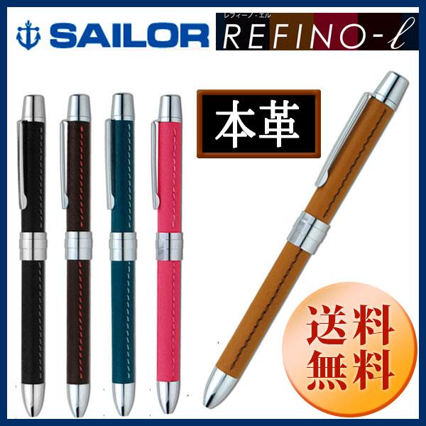 【セーラー万年筆】レフィーノL 2色ボールペン+シャープ【0.7/0.5mm】