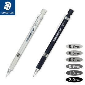 【STAEDTLER】ステッドラー 製図用 シャープペンシル 0.3mm〜2.0mm 925