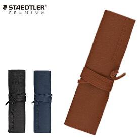 【STAEDTLER】牛革ペンケース