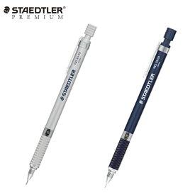 【STAEDTLER】製図用シャープ0.3mm〜2.0mm【送料無料】925