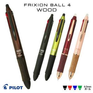 【PILOT】パイロット消せる4色ボールペン 消えるボールペン フリクションボール4 ウッド 【極細 0.5mm】