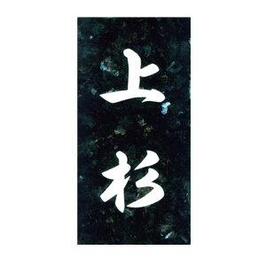 天然石表札 エメパール(彫込)