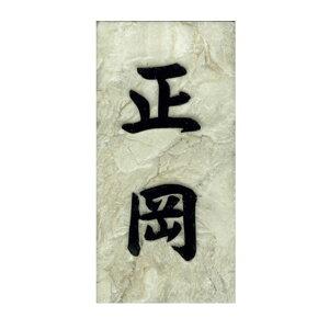 天然石表札 リョーズ(浮彫)