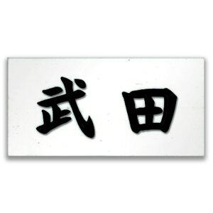 天然石表札 純白(浮彫)