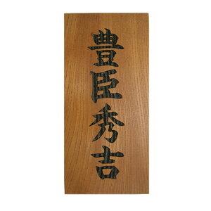 木製表札 ケヤキ(彫込)