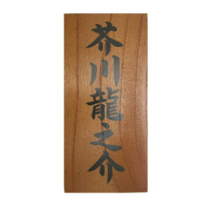 木製表札 ケヤキ(揮毫)