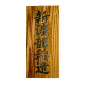 木製表札 ケヤキ(浮彫)