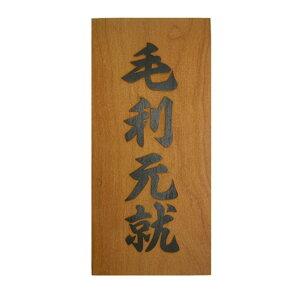 木製表札 さくら(浮彫)