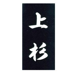 天然石表札 黒みかげ(彫込)