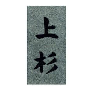 天然石表札 黒みかげ(浮彫)