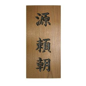木製表札 さくら(彫込)