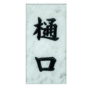 天然石表札 薄雲(彫込)