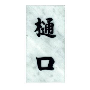 天然石表札 薄雲(浮彫)