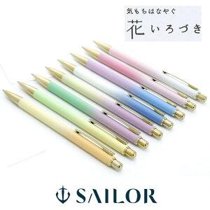 【セーラー万年筆】花いろづき 0.7mmボールペン