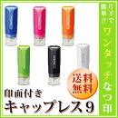 シヤチハタキャップレス9【即出荷】【送料無料★メール便】