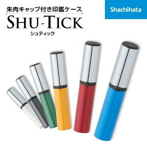 【シヤチハタ】朱肉キャップ付き印鑑ケース シュティック 直径10〜12mm用