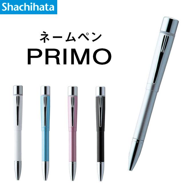 【シャチハタ】ネームペン プリモ ハンコ+ボールペン 送料無料【PRIMO】