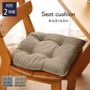 日本製のインド綿シートクッション 2枚組(ひも付き)[約43×43cm]ネイビー・ブラウン椅子にも使える おしゃれ 北欧 使いやすい ナチュラル オールシーズン使える【9165500】レイク