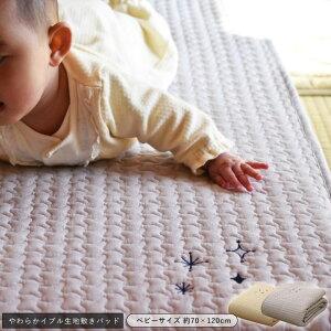敷きパッド ベビーサイズ 子供用コットン100% ベビー敷きパッド[約70×120cm] アイボリー グレーベッドパッド 布団カバー 敷き布団カバー 北欧 おしゃれ 綿素材 天然素材 子供サイズ 赤ちゃん